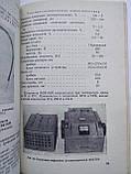Технические средства медицинской службы Вооруженных Сил СССР Справочник, фото 6