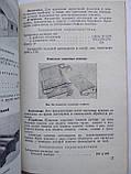 Технические средства медицинской службы Вооруженных Сил СССР Справочник, фото 7