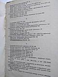 Технические средства медицинской службы Вооруженных Сил СССР Справочник, фото 9