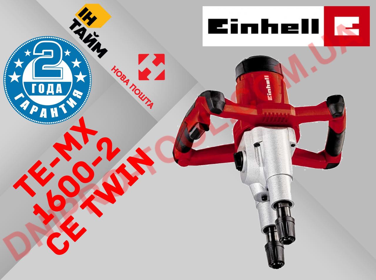 Миксер  для раствора, строительный Einhell TE-MX 1600-2 CE Twin (4258561)