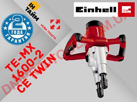 Миксер  для раствора, строительный Einhell TE-MX 1600-2 CE Twin (4258561), фото 2