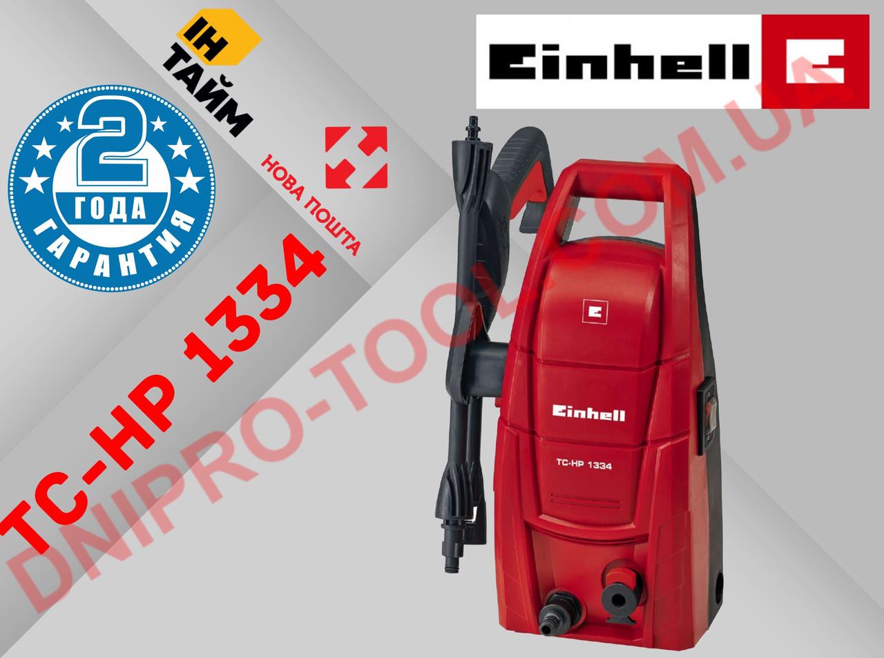 Минимойка Einhell TC-HP 1334 (Мойка высокого давления,