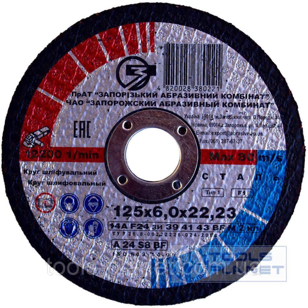 Круг зачистной по металлу ЗАК 125 х 6,0 х 22.2 (Запорожье)