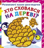 БАО Розвиваючі пазли-розглядачки Хто сховав. на дереві, фото 1