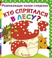 БАО Развивающие пазлы-гляделки Кто спр. в лесу? , фото 1