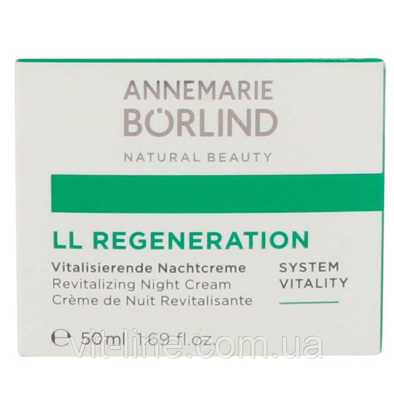 Annemarie Borlind, LL Regeneration, ночной крем (50 мл)