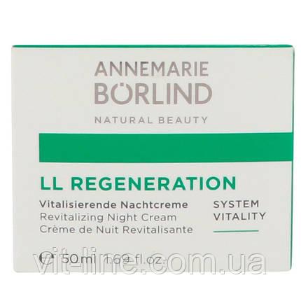 Annemarie Borlind, LL Regeneration, ночной крем (50 мл), фото 2