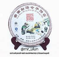 Пуэр Блин 2013 г, Юньнань, Менгхай, 357 г