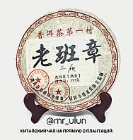 Пуэр Лао Бан Чжан  2* 2008 г. Юньнань Менгхай 357 г