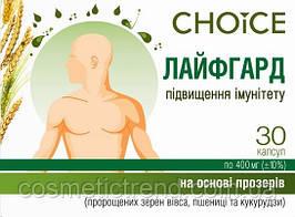 ЛАЙФГАРД Підвищення імунітету на рослинній основі Choice (Україна)