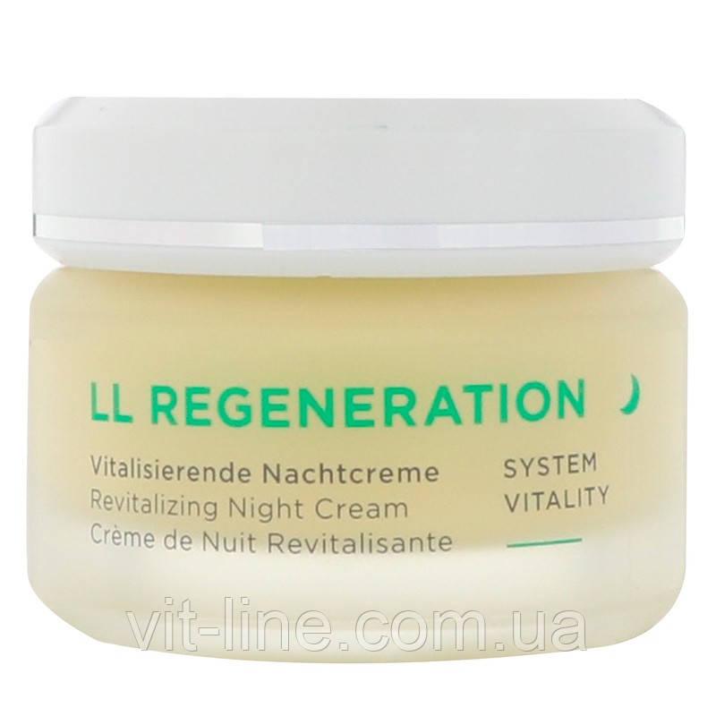 AnneMarie Borlind, LL Regeneration, Ревитализирующий ночной крем, (50 мл)