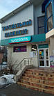 Магазин Watsons у м. Трускавець