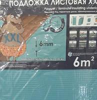 Листовая подложка под ламинат, паркетную доску 6мм (6м2)