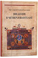 Введение в Четвероевангелие. Протоиерей Алексей Емельянов. (Учебное пособие)