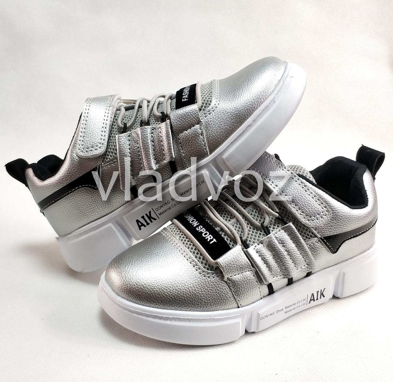 Детские кроссовки для девочки серебристые
