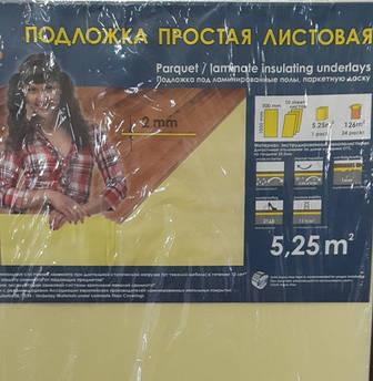 Листова підкладка під ламінат, паркетну дошку 2мм (5,25м2)