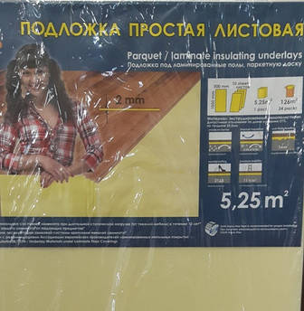 Листовая подложка под ламинат, паркетную доску 2мм (5,25м2)