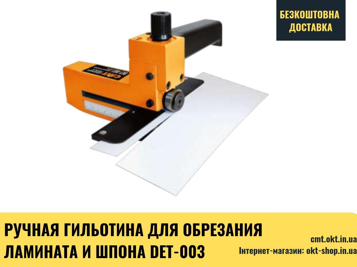 Ручна гільйотина для обрізання ламінату і шпону DET-003