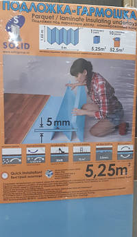 Листова підкладка під ламінат, паркетну дошку 5мм (гармошка) 5,25 м2