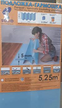 Листовая подложка под ламинат, паркетную доску 5мм (гармошка) 5,25 м2