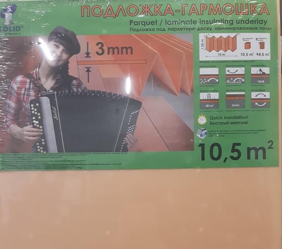 Листовая подложка под ламинат, паркетную доску гармошка 3мм (10,5м2)