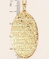 """Кулон ХР Позолота 18K """"Двусторонний овальный медальон с иероглифами"""", фото 1"""