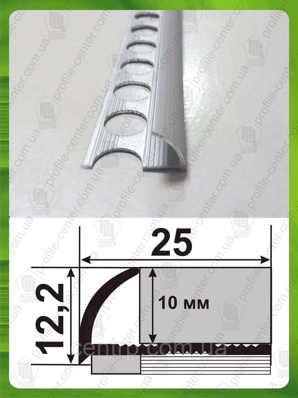Наружный алюминиевый уголок, для плитки до 9 мм L-2,5м. НАП 10.