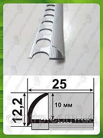 Наружный алюминиевый уголок для плитки до 9 мм L-2,5м НАП 10