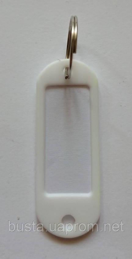 Брелок-идентификатор для ключей белый