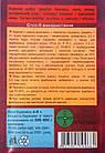 Темно-коричневий аніліновий барвник для тканини (Темно-коричневый анилиновый краситель для ткани), фото 2