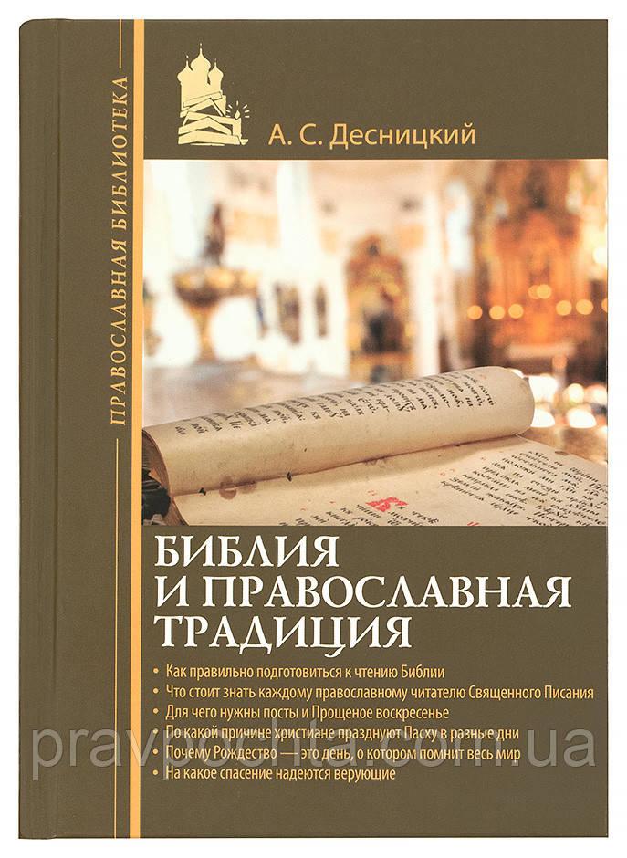 Біблія і православна традиція. Андрій Десницкий