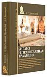 Біблія і православна традиція. Андрій Десницкий, фото 2