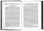 Біблія і православна традиція. Андрій Десницкий, фото 3