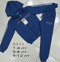 21211185d5f3 Спортивный костюм турецкий для мальчиков 86,92,98,104 роста SIDE TO LAST  INDIGO