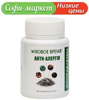 120 т Фитотаблетки Анти аллергин 120 шт Новое Время