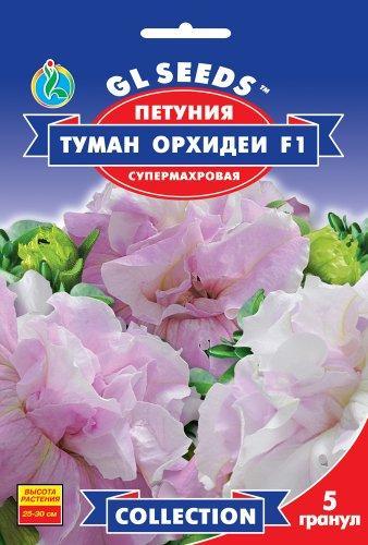 Семена Петуния F1 Туман орхидей 5 шт collection