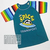 Детская футболка для мальчика р. 86 ткань КУЛИР-ПИНЬЕ 100% тонкий хлопок ТМ Ромашка 4171 Зеленый
