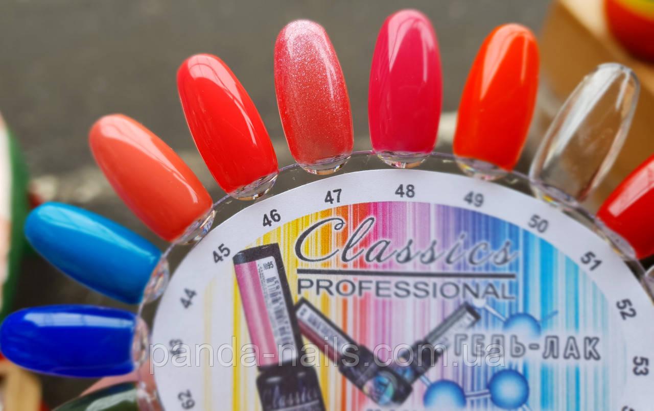 Гель-лак Classics professional 6 ml, № 47