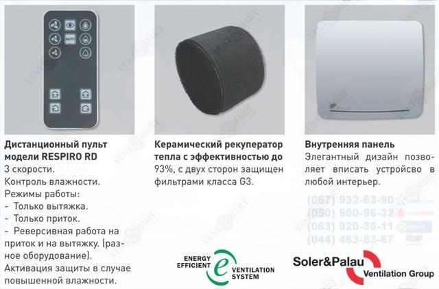 Soler&Palau Respiro 150 RD - особенности рекуператора - пульт ДУ, керамический регенератор, элегантный дизайн