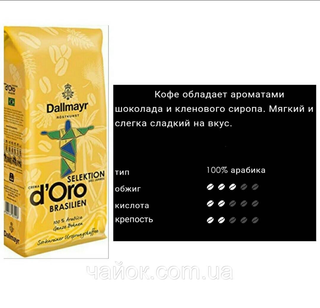Кофе Dallmayr Crema d'Oro  Бразилия  в зернах 1 кг