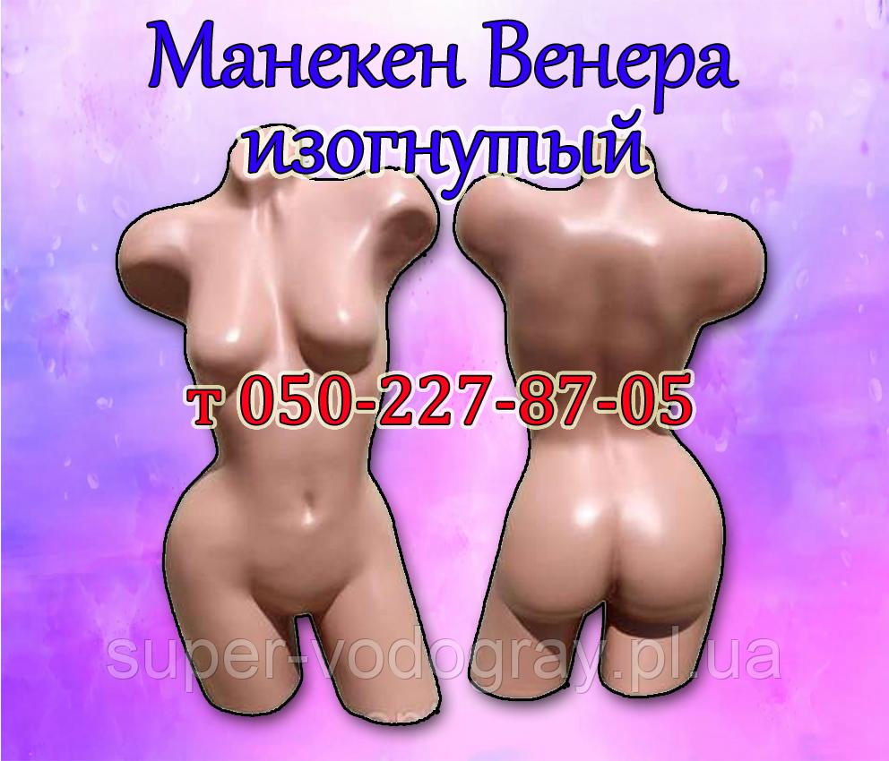 """Манекен жіночий торс """"Афродіта"""" вигнутий (тілесний)"""