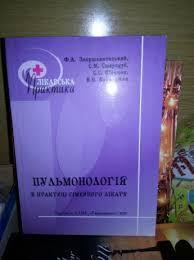 Пульмонологія в практиці сімейного лікаря по ред. Звершхановського Є.М. Тернопіль 2008 р.