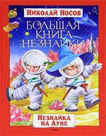Махаон Большая книга Незнайки. Незнайка на Луне, фото 1
