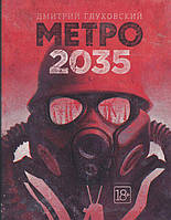 Метро 2035. Глуховский (твёрдый переплет)