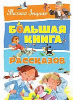 Махаон Большая книга рассказов Зощенко, фото 1