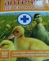 Ветеринарна аптечка 50 голів-захист  папуг,курчат,каченят,гусенят, індичат, бройлерних порід птиці