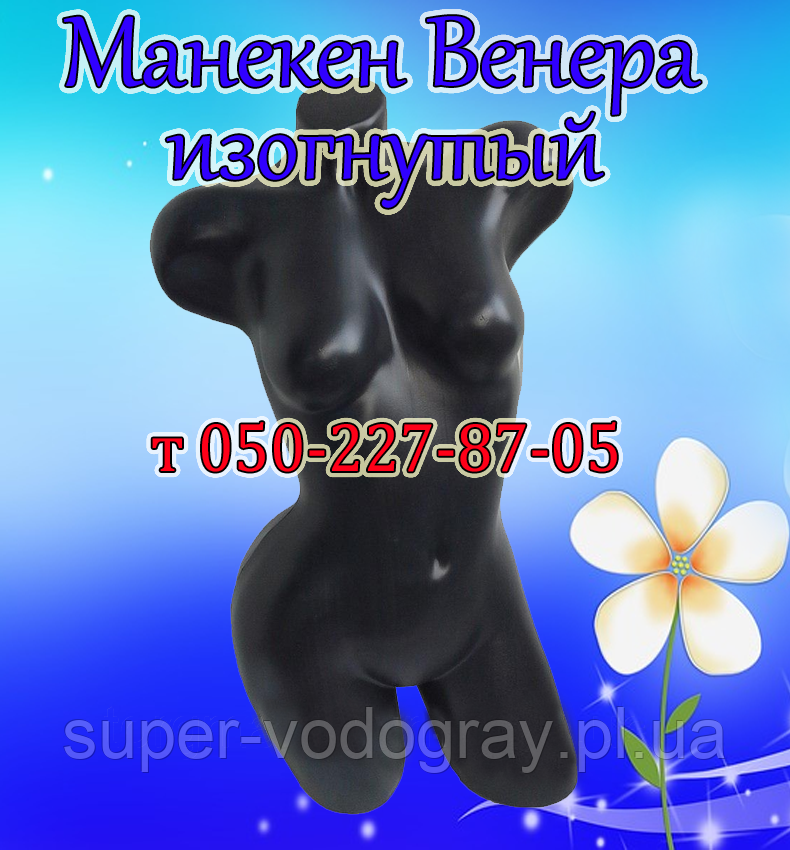 """Манекен жіночий торс """"Афродіта"""" вигнутий (чорний)"""