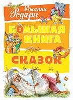 Махаон Большая книга сказок (Родари дж.), фото 1