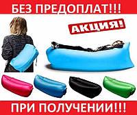 Надувной Ламзак Lamzac,биван,шезлонг,кресло,диван,гамак