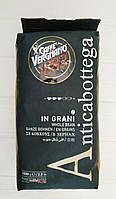 Кофе в зернах Caffe Vergnano 1882 in GraniAnticabottega, 1кг (Италия)